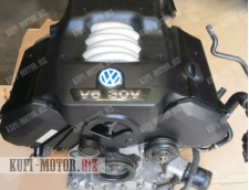 Б/У Двигатель (ДВС) AMX  Volkswagen Passat, Audi T5, Audi A4, Audi A6 2.8